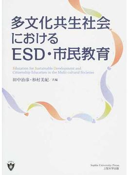 多文化共生社会におけるESD・市民教育