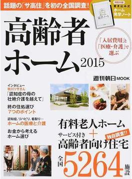 高齢者ホーム 完全保存版 2015 「入居費用」と「医療・介護」で選ぶ