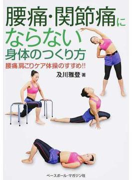 腰痛・関節痛にならない身体のつくり方 腰痛肩こりケア体操のすすめ!!
