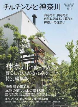 チルチンびと神奈川 神奈川に暮らす人・暮らしたい人のための特別編集版 2014 海もある、山もある自然に包まれて暮らす神奈川の住まい