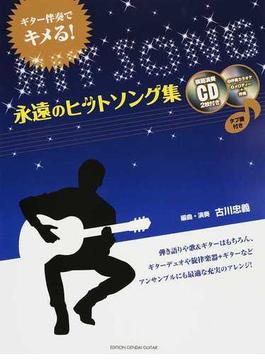永遠のヒットソング集 ギター伴奏でキメる! 模範演奏CD&タブ譜付