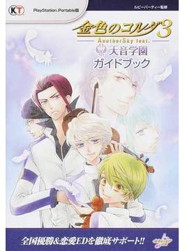 金色のコルダ3 AnotherSky feat.天音学園ガイドブック PlayStation Portable版