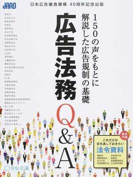 広告法務Q&A 150の声をもとに解説した広告規制の基礎 日本広告審査機構40周年記念出版
