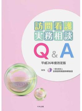 訪問看護実務相談Q&A 平成26年度改定版