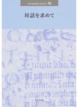日本版インタープリテイション 86 対話を求めて