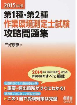 第1種・第2種作業環境測定士試験攻略問題集 2015年版