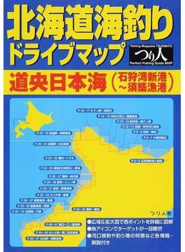 北海道海釣りドライブマップ 道央日本海(石狩湾新港〜須築漁港)