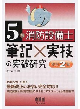 5類消防設備士筆記×実技の突破研究 改訂2版