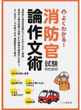 消防官試験のための論作文術 よくわかる! 2014