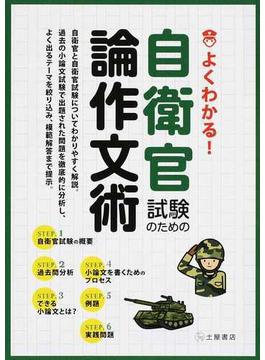 自衛官試験のための論作文術 よくわかる! 2014