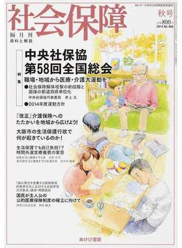社会保障 資料と解説 No.456(2014秋号) 中央社保協第58回全国総会