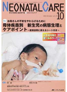 ネオネイタルケア 新生児医療と看護専門誌 vol.27−10(2014−10) 母体疾患別新生児の病態生理とケアポイント