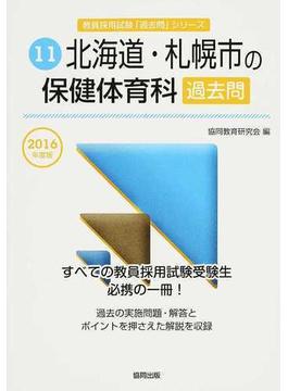 北海道・札幌市の保健体育科過去問 2016年度版