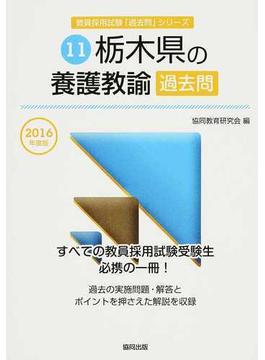 栃木県の養護教諭過去問 2016年度版