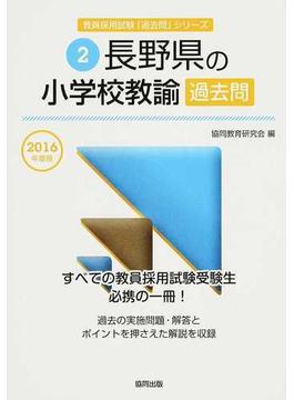 長野県の小学校教諭過去問 2016年度版