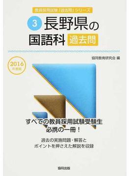長野県の国語科過去問 2016年度版