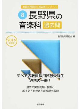 長野県の音楽科過去問 2016年度版