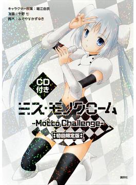 CD付き ミス・モノクローム−Motto Chalenge− 初回限定版