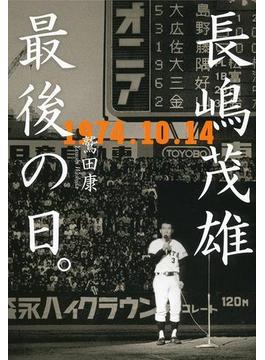 長嶋茂雄最後の日。 1974.10.14