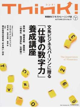 Think! 実践的ビジネストレーニング誌 No.51(2014AUTUMN) 「仕事の数字力」養成講座