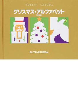 クリスマス・アルファベット 特装版