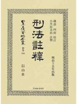 日本立法資料全集 別巻866 刑法註釋