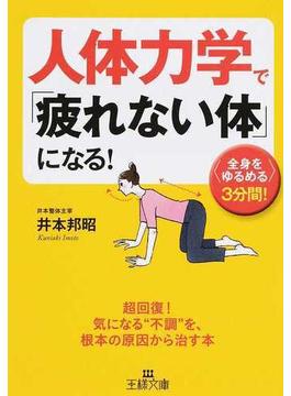 人体力学で「疲れない体」になる! 〈全身をゆるめる〉3分間!(王様文庫)
