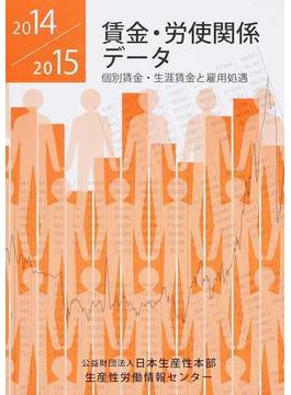 賃金・労使関係データ 2014/2015 個別賃金・生涯賃金と雇用処遇