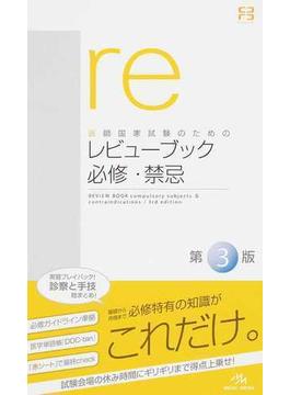 医師国家試験のためのレビューブック必修・禁忌 第3版