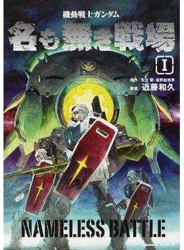 機動戦士ガンダム名も無き戦場(角川コミックスエース 2巻セット(角川コミックス・エース)