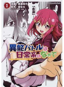 異能バトルは日常系のなかで(角川コミックス・A) 4巻セット(角川コミックス・エース)