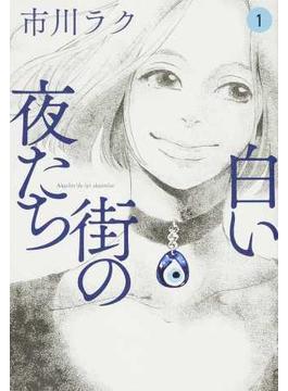 白い街の夜たち(BEAM COMIX) 3巻セット(ビームコミックス)