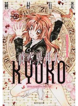 時空異邦人(タイムストレンジャー)KYOKO 2巻セット(集英社文庫コミック版)