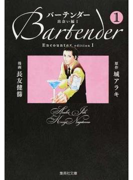 バーテンダー(集英社文庫) 4巻セット(集英社文庫コミック版)