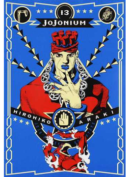 JOJONIUM 13 ジョジョの奇妙な冒険〈函装版〉 (愛蔵版コミックス)(愛蔵版コミックス)