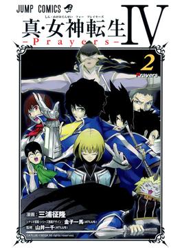 真・女神転生Ⅳ−Prayers− 2 (ジャンプ・コミックス)(ジャンプコミックス)