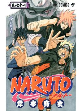 NARUTO 巻ノ71 (ジャンプ・コミックス)(ジャンプコミックス)