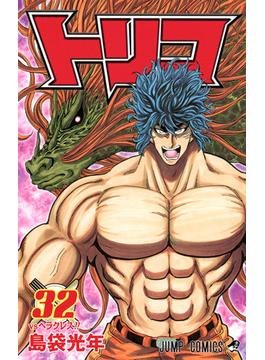 トリコ 32 (ジャンプ・コミックス)(ジャンプコミックス)