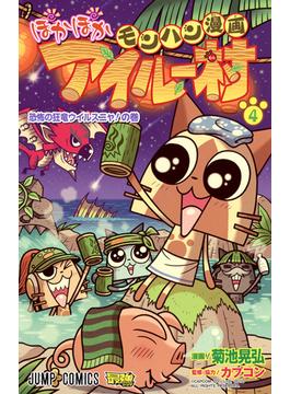 モンハン漫画ぽかぽかアイルー村 4 (ジャンプ・コミックス)(ジャンプコミックス)