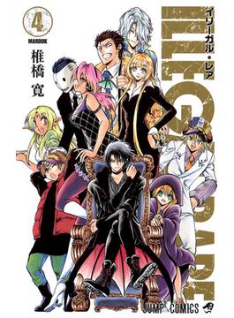 ILLEGAL RARE 4 (ジャンプ・コミックス)(ジャンプコミックス)