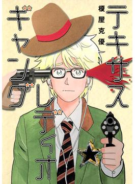 テキサスレディオギャング (ヤングジャンプコミックス)(ヤングジャンプコミックス)