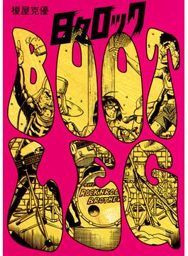 日々ロックBOOTLEG (ヤングジャンプコミックス)(ヤングジャンプコミックス)