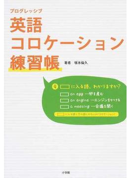 プログレッシブ英語コロケーション練習帳