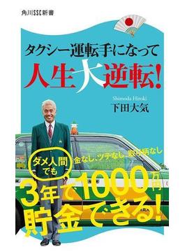 タクシー運転手になって人生大逆転!(角川SSC新書)