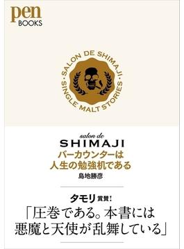 salon de SHIMAJI バーカウンターは人生の勉強机である(Pen BOOKS)