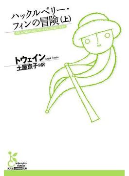 ハックルベリー・フィンの冒険(上)