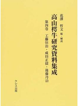 高山樗牛研究資料集成 復刻 第4巻 工藤恒治・成田正毅・後藤丹治