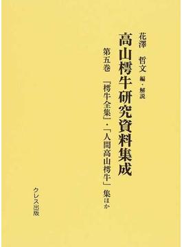 高山樗牛研究資料集成 復刻 第5巻 『樗牛全集』・「人間高山樗牛」集ほか