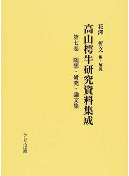 高山樗牛研究資料集成 復刻 第7巻 随想・研究・論文集