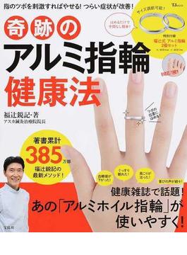 奇跡のアルミ指輪健康法 指のツボを刺激すればやせる!つらい症状が改善!(TJ MOOK)
